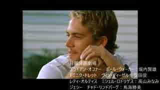 ワイルドスピード 吹き替え比較 日曜洋画劇場&Blu-ray thumbnail