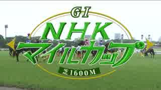 NHKマイルカップ2017