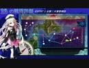 【艦これ】IA の戦闘詳報 2017春イベ E1【CeVIO実況】