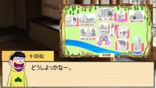 【卓ゲ松さん】六つ子が遊ぶ駅まほ Part.3