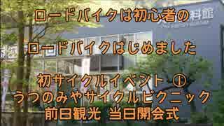 【初心者】初サイクルイベント ①【ゆっく