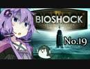 【BIOSHOCK】ゆかりさんの海底都市探索記:No.19【VOICEROID実況】