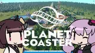 【Planet Coaster】おいでよゆかり遊園地 Part4(終)【VOICEROID実況】