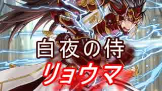【FEヒーローズ】英雄祭 - リョウマ特集