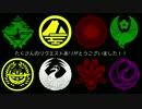 【人力刀剣乱舞】8振りで13曲詰めカバー3
