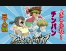 フェンス・オブ・フレーム改 8動物園マキブオォン!? GWスペシャル
