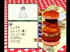 【バーガーバーガー】◆30代 はじめてのバ