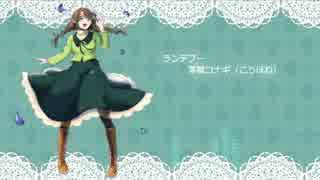 【UTAUオリジナル】ランデブー【茅歌コナ