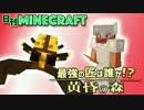 【日刊Minecraft】最強の匠は誰か!?黄昏の森 いざ黄昏へ7日目【4人実況】