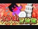 【実況】大惨劇!マインクラフト冒険隊 Part25【Minecraft】