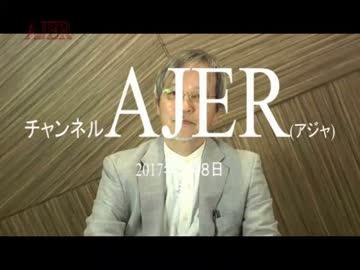 『『第7回日本学術会議というアホ集団①』小浜逸郎 AJER2017.5.8(5)』のサムネイル