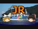 【ゆっくり】 JRを使わない旅 / part 27