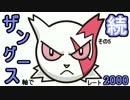 【ポケモンSM】続ザングース軸でレート2000 その5(1833~)【対戦実況】
