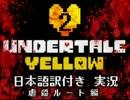 【Undertale Yellow Gルート】地下の地下でも大虐殺②【翻訳付き実況】