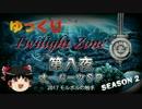 【ホラー&ミステリー】ゆっくりTwilight Zone S2-第八夜【ゆっくり朗読】