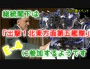 【艦これ】総統閣下は「出撃!北東方面 第五艦隊」に参加するよ【E-4】