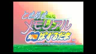 対戦動画(ときめきメモリアル対戦ぱずるだま)