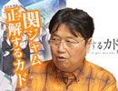 #177表 岡田斗司夫ゼミ『関ジャムここがすごい!』(4.11)