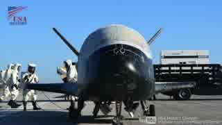 アメリカ空軍の無人宇宙機X-37B  約2年ぶ