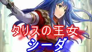 【FEヒーローズ】タリスの王女 シーダ