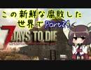 【7days to die】この新鮮な腐敗した世界で Part24【VOICEROID実況】