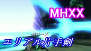 【MHXX】青電主ライゼクスをエリアル片手