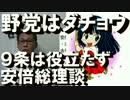 安倍総理「9条は横田めぐみさんを守れなかった」ムン、日本じゃ犯罪者