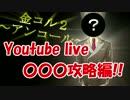 【金色のコルダ2~アンコール~】 ○○○攻略生配信映像!! <前編>