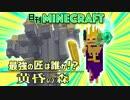 【日刊Minecraft】最強の匠は誰か!?黄昏の森 冒険へGO!【4人実況】