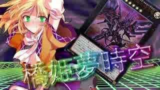 【東方】橋姫夢時空 archive-01【遊戯王】