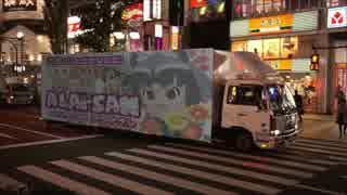 高収入求人情報の宣伝バスに利用されたア