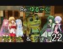 【VOICEROID実況】Re:ゆるーくラチェット&クランクpart22