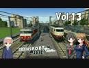 【Transport Fever】大東南亜交通共栄圏構想 Vol.13