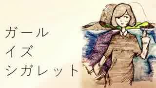 ガールイズシガレット / 闇音レンリ