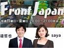 【Front Japan 桜】韓国大統領選後の行方 / いよいよ本格化!朝日新聞「押し紙問題」 / 世界からレジが消える?Amazon Go[桜H29/5/9]