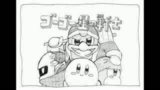 【手描き星のカービィ】「ゴーゴー星の戦