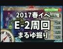 【艦これ】2017春 E-2まるゆ掘り