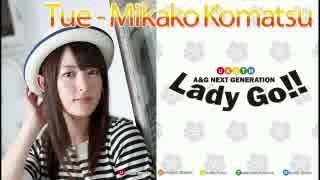 復活版 A&G NEXT GENERATION Lady Go!! 火曜日 小松未可子 第1回 (2017.05.09)