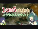 【RainbowSix Siege】私は『生きて』東北に帰る。part41【VOICEROID+実況】