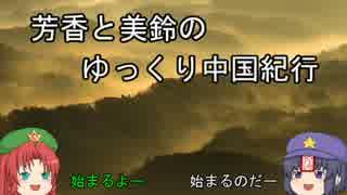 【ゆっくり】ゆっくり中国紀行【雑談】