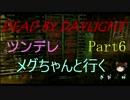 【Dead By Daylight】ツンデレメグちゃんと行くPart6【ゆっくり実況】