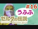 【ゼルダの伝説】のんびり実況プレイ#16【ブレス オブ ザ ワイルド】