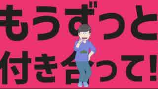 【おそ松さん人力】カラ松で人力いろいろ