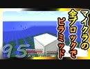 【Minecraft】マイクラの全ブロックでピラミッド Part95【ゆっくり実況】