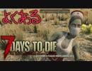 【ゆっくり実況】よくある7 Days to Die:Part02【7dtd】