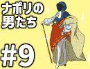 [会員専用]#9 上流貴族shu3による「上品ネタ」披露会