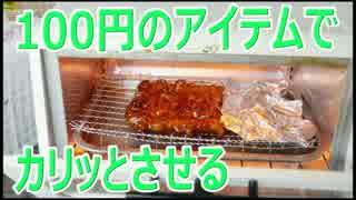 100円で出来るオーブントースターで焼き鳥や魚をカリっと焼く方法(?)