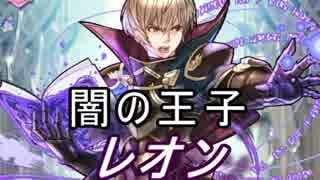 【FEヒーローズ】闇の王子 レオン