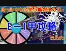 【艦これ】ルーレット編成でE-1甲攻略ラスダン【17春イベ】