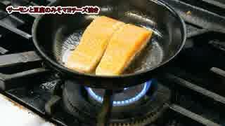 まかない飯 第2弾 サーモンと豆腐のみそマヨチーズ焼き